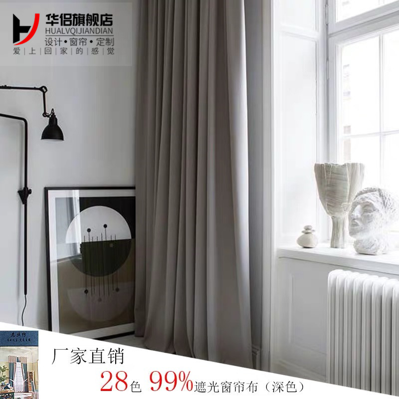 Simple Nordic modern shade curtain environmental protection living room bedroom gray light luxury sunscreen curtain finished customization