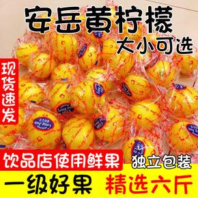 四川安岳黄柠檬一级果皮薄多汁当季水果香柠檬大中小整箱包邮