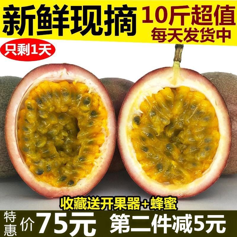 (用1元券)广西百香果热带新鲜水果西番莲鸡蛋果5送5现摘10斤包邮果酱果汁