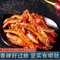 湘大王欢乐小鱼仔即食零食小包装香辣小鱼干湖南麻辣小吃休闲食品