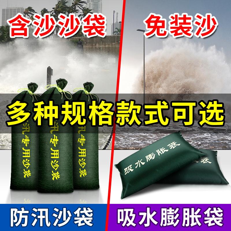 防汛防洪专用沙袋家用物业消防抗洪加厚帆布堵防水沙包吸水膨胀袋