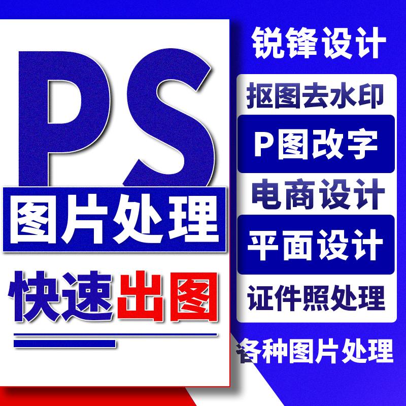 图片处理PS修图改文字抠图详情页专业修图p作图平面美工设计海报