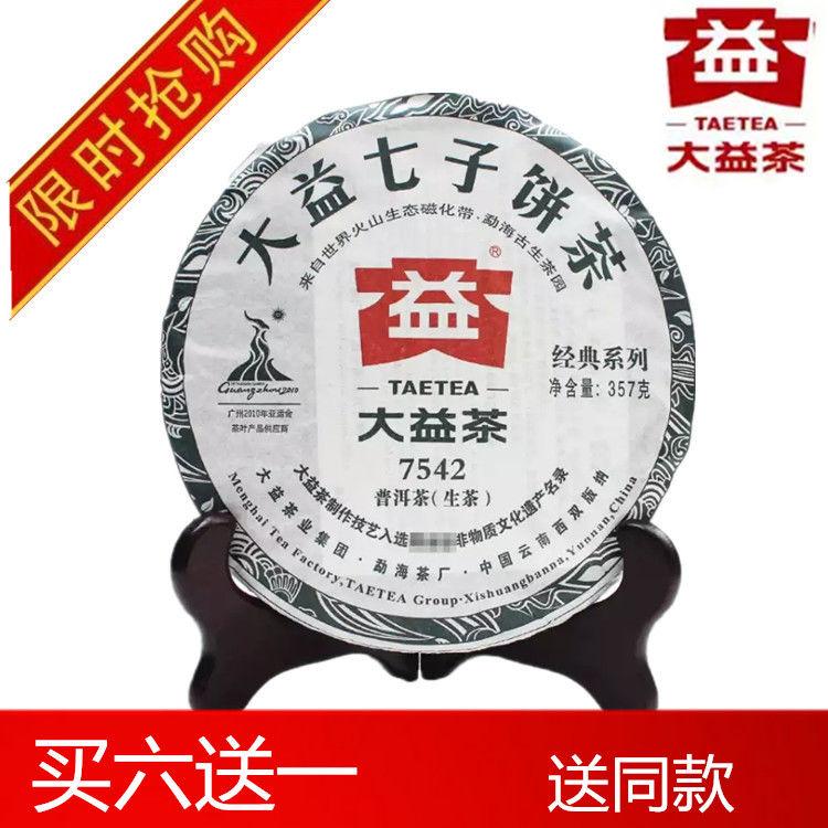 买6送1 大益7542普洱茶生饼云南10年001批357克大自然手工茶叶