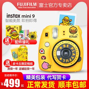 可爱小黄鸭款 女学生儿童7 富士相机mini9套餐含拍立得相纸 8升级