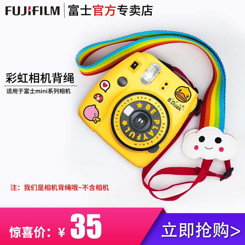 买三送一富士拍立得mini7s/mini25/50s/90水晶壳数码相机单反背带彩虹背绳