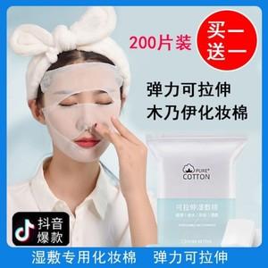 木乃伊湿敷化妆棉专用可拉伸敷脸卸妆两用超薄绷带平价替代品