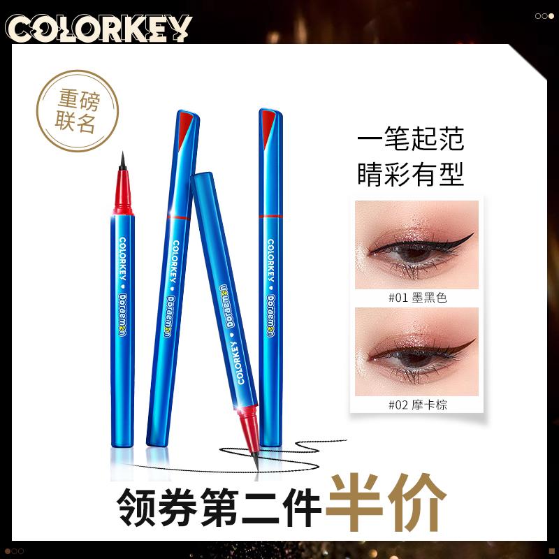 colorkey珂拉琪哆啦a梦小女眼线笔质量可靠吗
