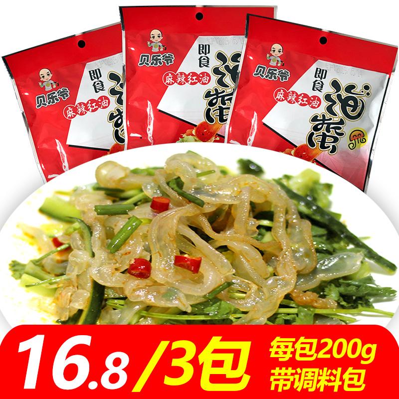 即食海蜇头 海蜇丝200g*3包海蜇皮宁波海鲜凉菜冷菜 包邮