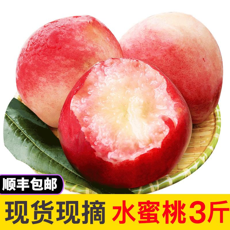 桃子新鲜脆桃超甜水蜜桃水果新鲜3斤整箱正宗冬桃毛桃水密桃