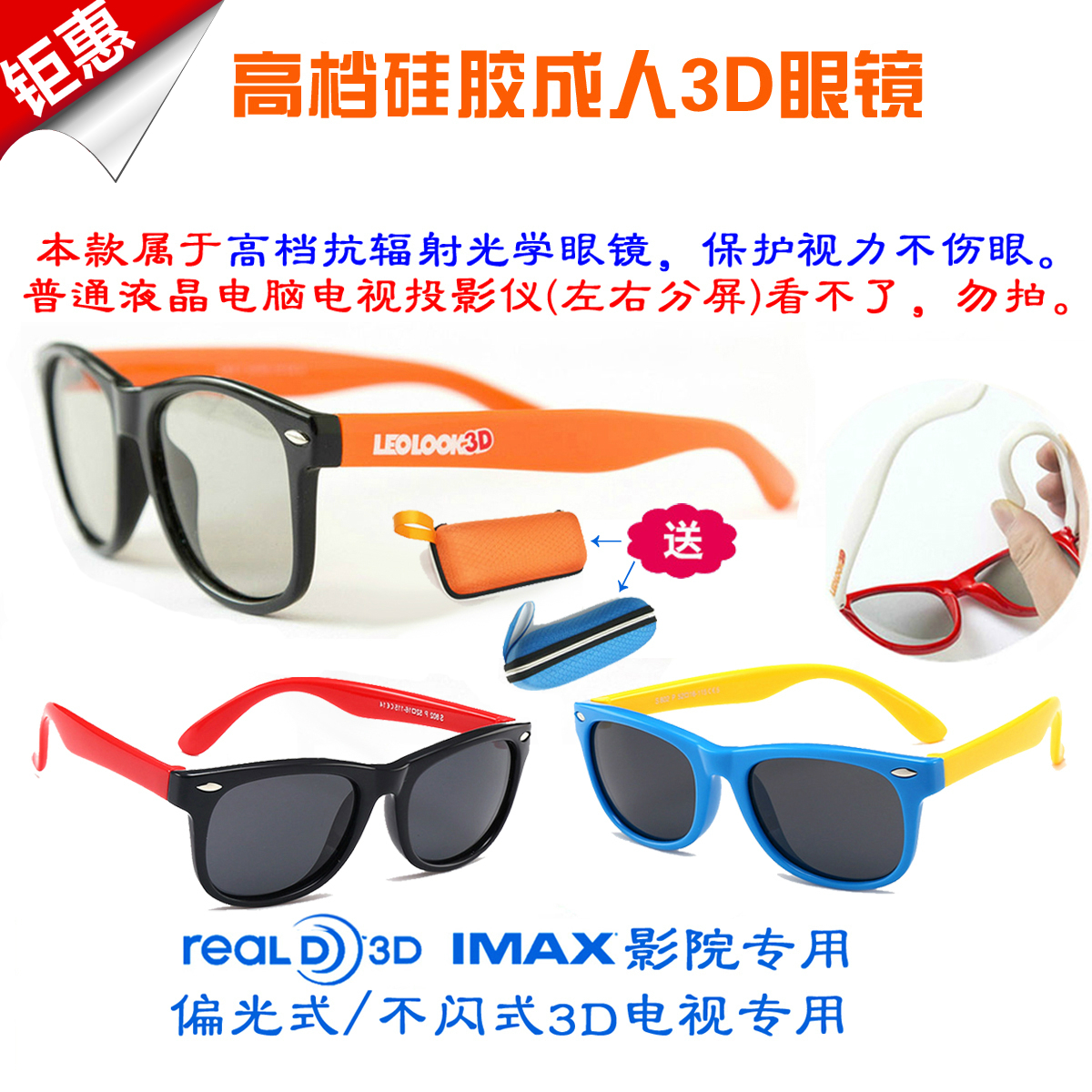 Couple super soft 3D glasses cinema special circular polarized non flashing real 3D glasses TV universal