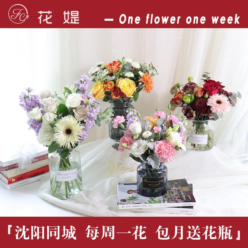 【每周一花 包月鲜花】整月共4次套餐花媞沈阳高品质鲜花同城速递