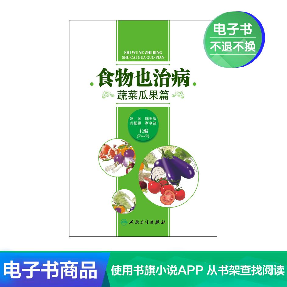 食物也治病——蔬菜瓜果篇人民卫生出版社【电子书】