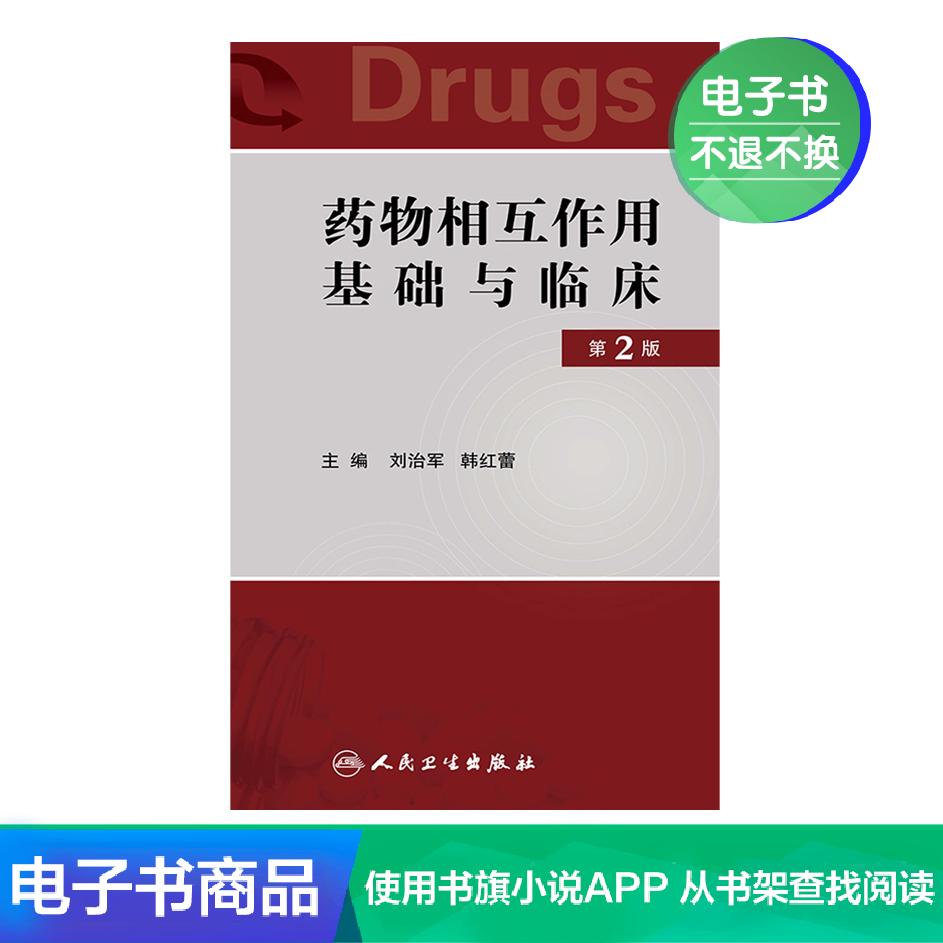 药物相互作用基础与临床(第2版)人民卫生出版社【电子书】