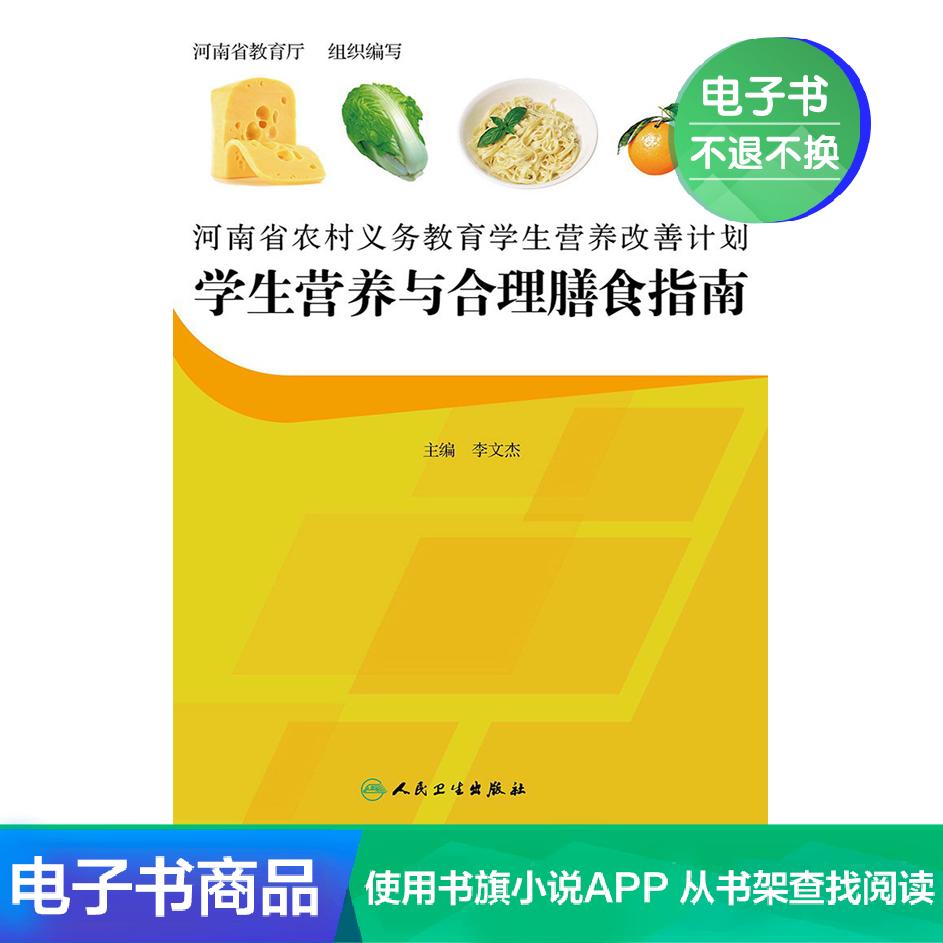 学生营养与合理膳食指南人民卫生出版社【电子书】