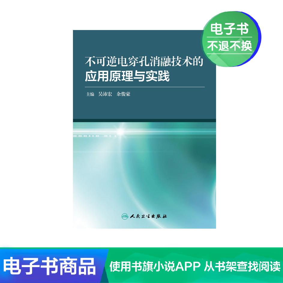 不可逆电穿孔消融技术的应用原理与实践人民卫生出版社【电子书】