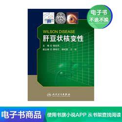 肝豆状核变性人民卫生出版社【电子书】