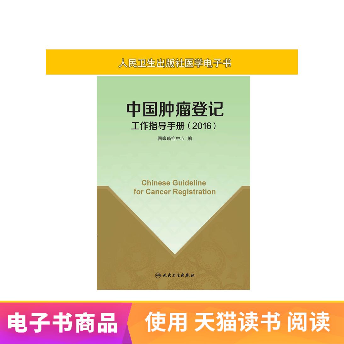 中国肿瘤登记工作指导手册(2016)人民卫生出版社【电子书】