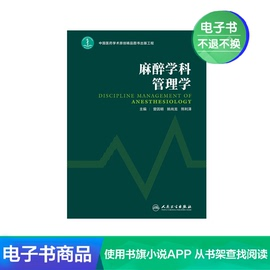 麻醉学科管理学人民卫生出版社【电子书】图片