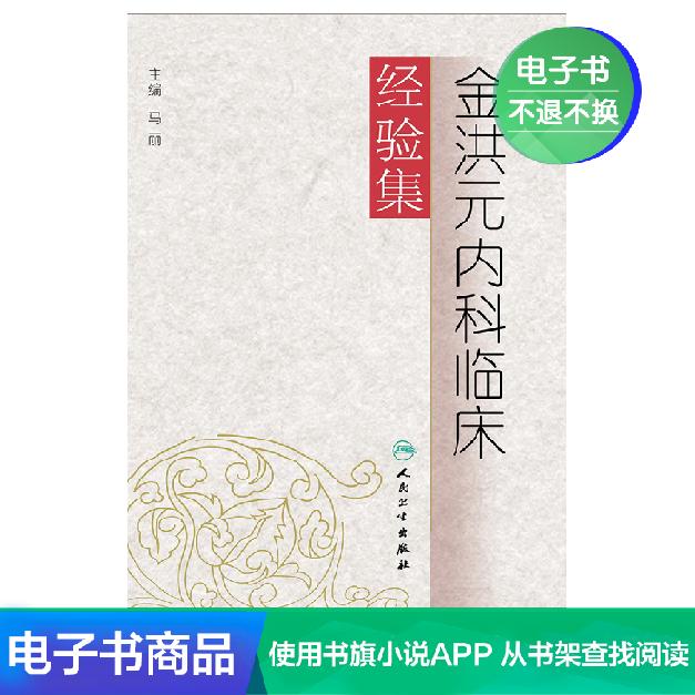 金洪元内科临床经验集人民卫生出版社中医书【电子书】