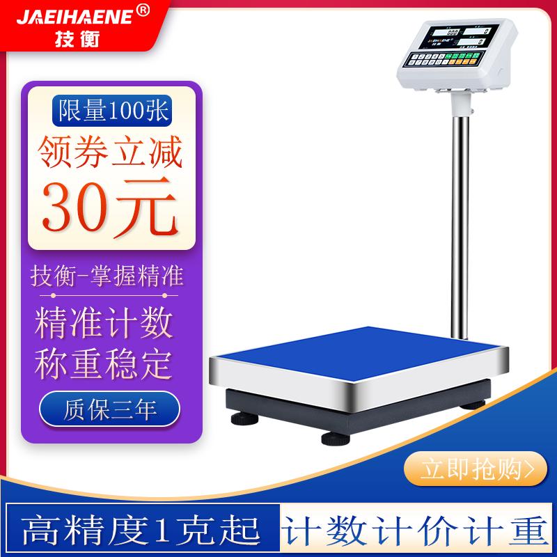 技衡高精度台秤100kg300公斤计数秤