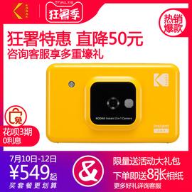Kodak/柯达C210一次成像拍立得相机无墨打印即拍即得蓝牙连接手机