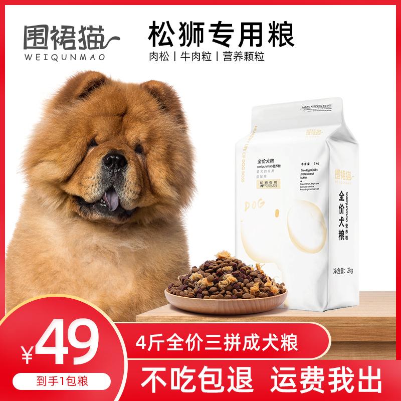 松狮成犬专用狗粮4斤装营养美毛亮毛补钙去泪痕大型犬粮优惠券