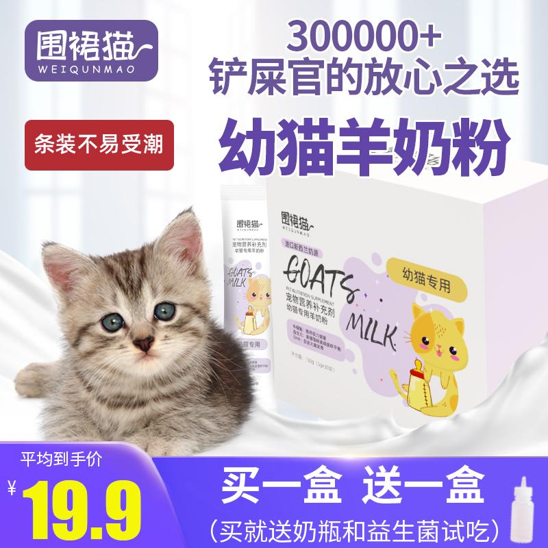 幼猫专用羊奶粉宠物猫用初生母乳调理肠胃增肥加强免疫力猫咪用品