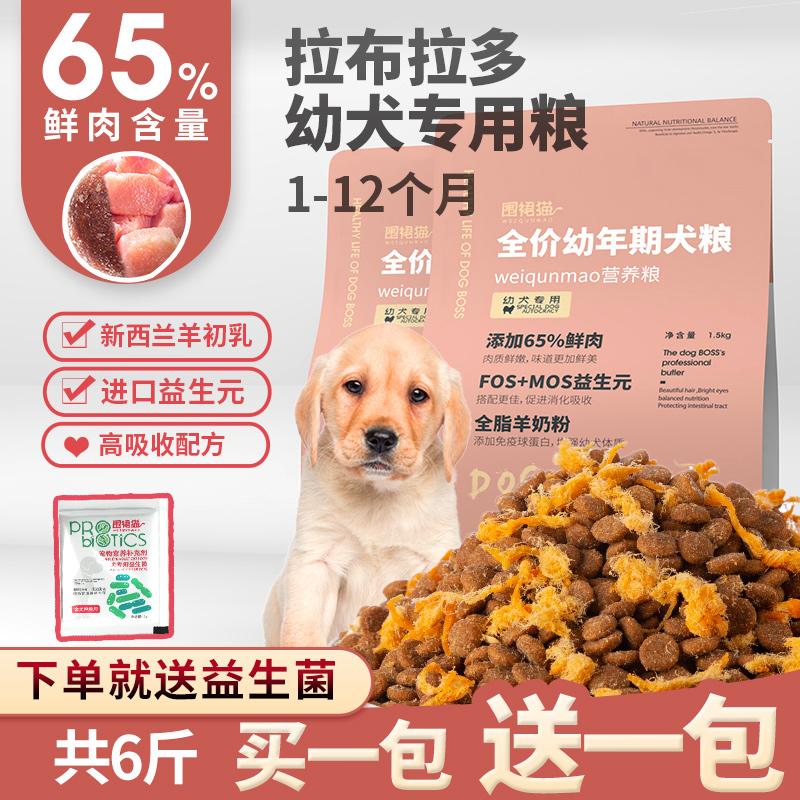 拉布拉多幼犬专用奶糕狗粮6斤装美毛亮毛补钙40大型犬全价