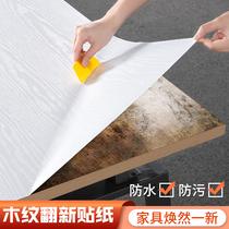 桌面贴纸白色木纹桌纸墙纸自粘防水防油桌贴书桌子衣柜子家具翻新