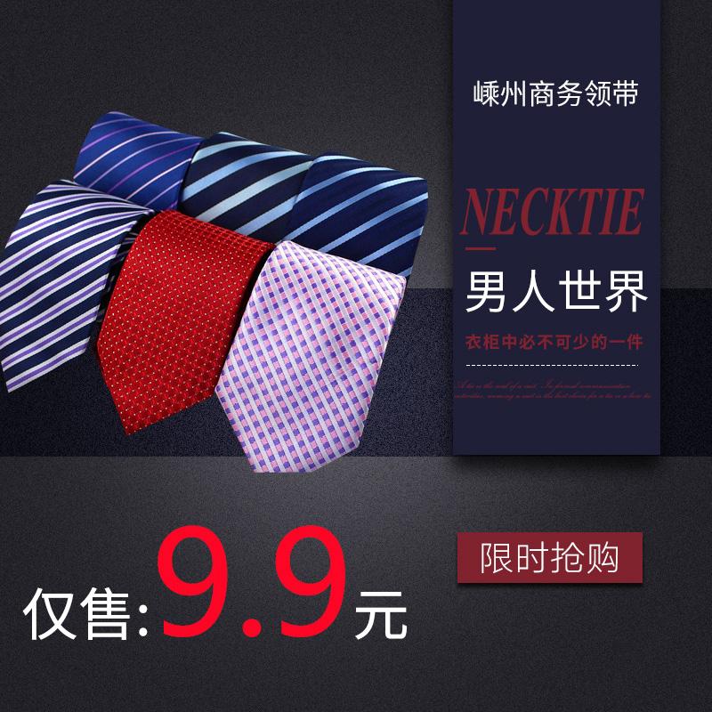 正装男商务领带团体保安黑色结婚职业时尚韩版上班涤丝8cm条纹