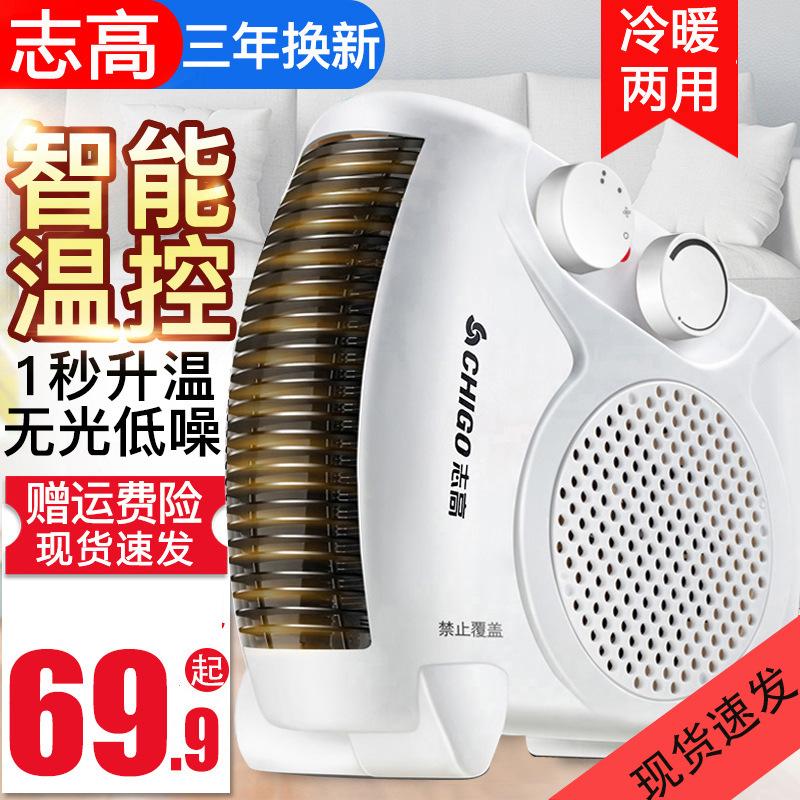 志高家用移动小空调小太阳暖风扇(非品牌)