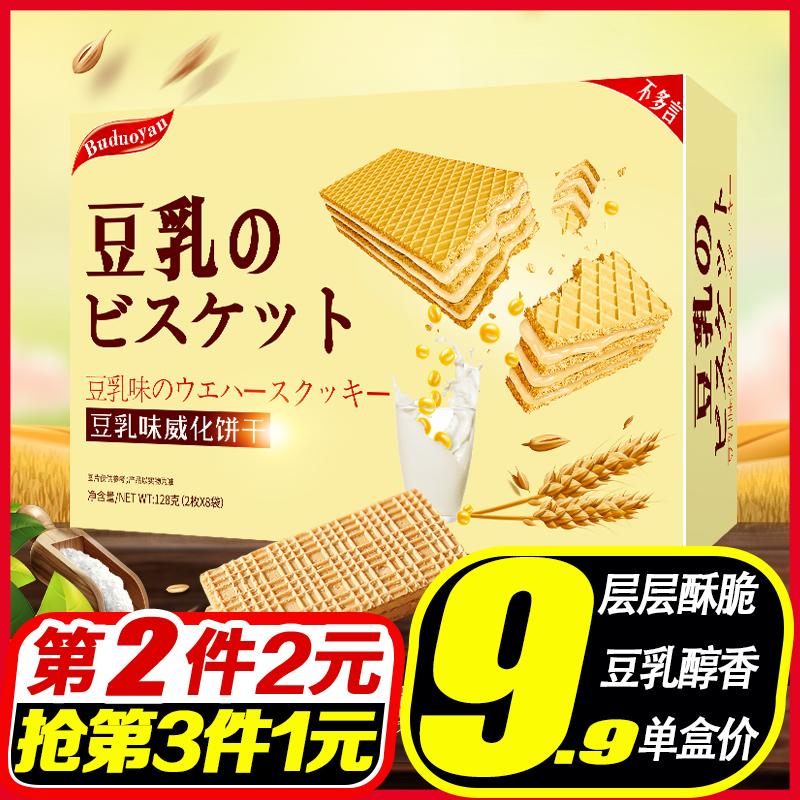 不多言日本风味豆乳威化饼干巧克力曲奇夹心糖芝士低零食品卡脂零