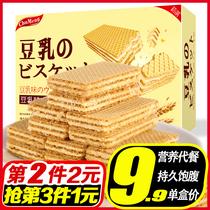 灌装小吃休闲零食350g万宝路豆乳威化夹心饼干MarLour小红书推荐