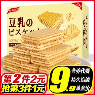日本风味豆乳威化饼干夹心低代餐卡压缩零食小吃丽脂奶酪芝士盒装