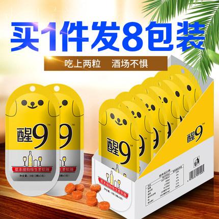 8包装韩国风味快速解酒糖9醒酒糖神器千杯喝酒前不脸红片非不药醉
