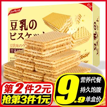 日本风味豆乳威化饼干低卡休闲茶点