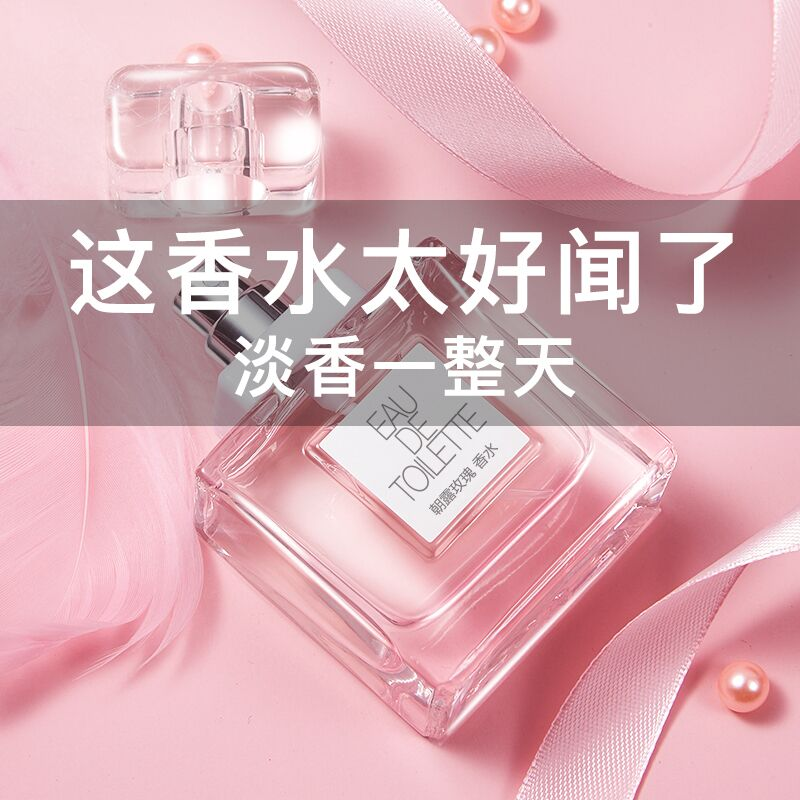 Net red rose perfume lady long lasting fragrance, fragrance, fresh and natural fragrance, student perfume 50ML