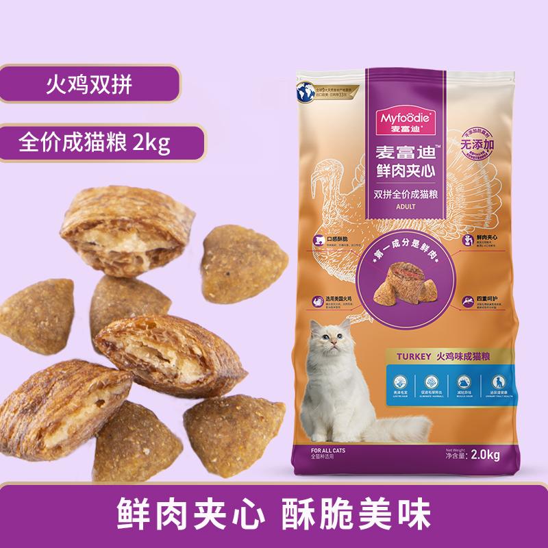 麦富迪猫粮成猫鲜肉夹心幼猫粮2kg火鸡双拼全价粮增肥猫咪主粮4斤