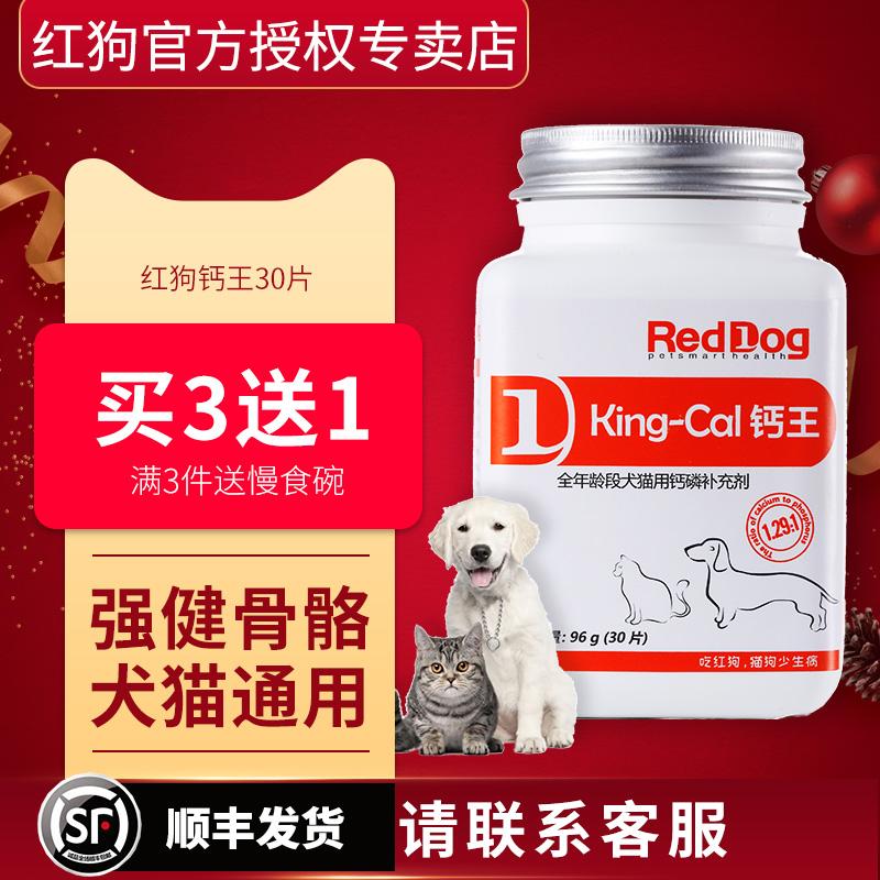 Reddog红狗钙王狗狗钙片犬猫通用健骨补钙易吸收全犬猫期