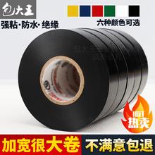 万得电工胶带电气绝缘胶布pvc阻燃防水电线胶带加宽加大卷耐高温