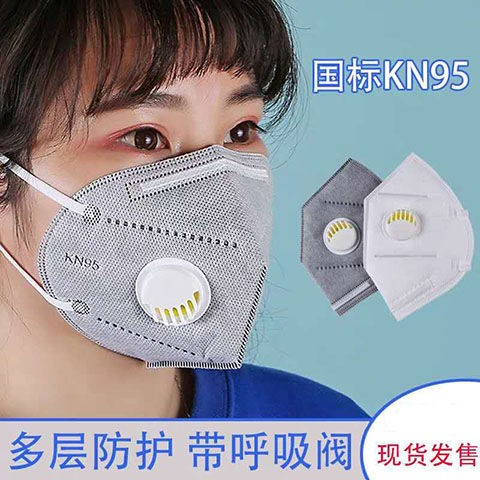 Jinjiang kn95 national standard protective mask anti droplet industrial labor protection non disposable N95 mask with breathing valve.