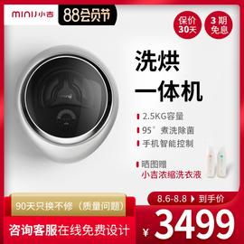 小吉V2-XBJ洗烘一体挂墙全自动壁挂式宝宝婴儿童迷你滚筒小洗衣机图片