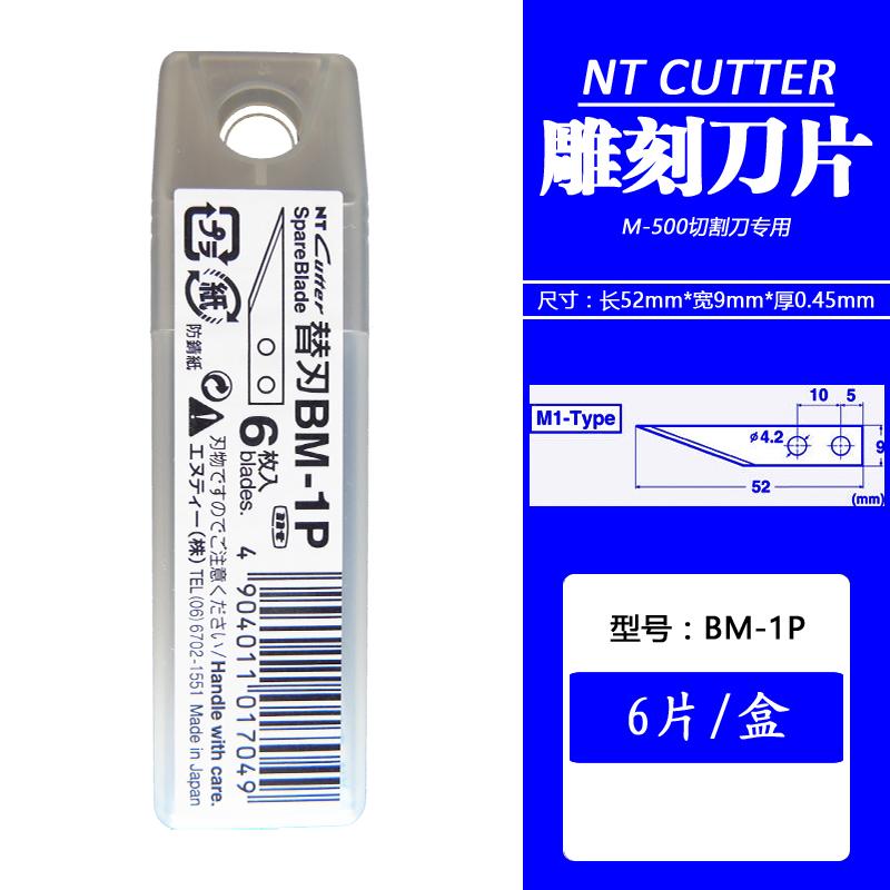 日本はNT CUTTER BM-1 Pの刃の代わりに刃の彫刻の刃M-500米刀機を輸入します。