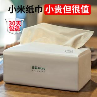 无染小米纸巾抽纸整箱家用卫生纸实惠装面巾纸餐巾纸130抽18包