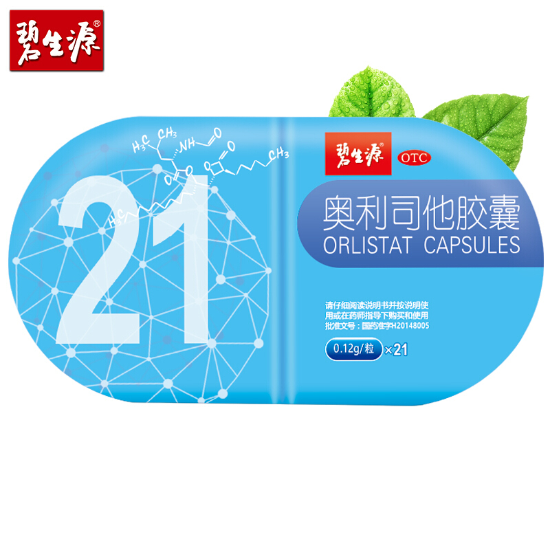 Bishengyuan orlistat capsule orlistat capsule Sita lose weight and drain oil official flagship store website yp7