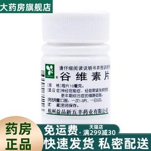 华东谷维素片10mg*100片/瓶维生素缺乏症更年期出汗潮热综合症yp7品牌