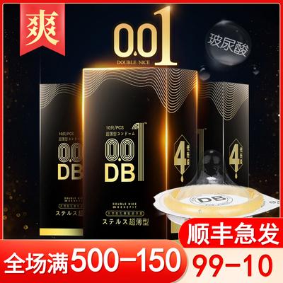 0.01避孕套超薄db玻尿酸男用001女性高潮液体异形极情趣byt安全套