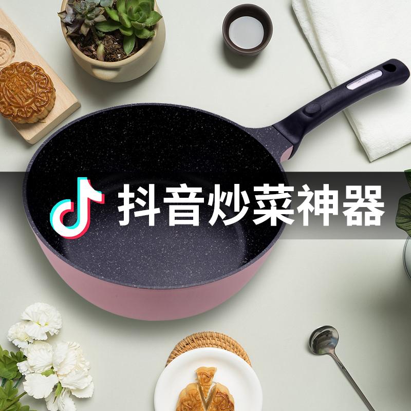 网红麦饭石不粘锅无涂层小炒锅家用平底炒菜锅煤气适用电磁炉专用