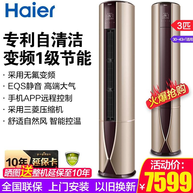 满100元可用10元优惠券Haier/海尔 3P一级变频智能立式柜机客厅空调KFR-72LW/07UDP2