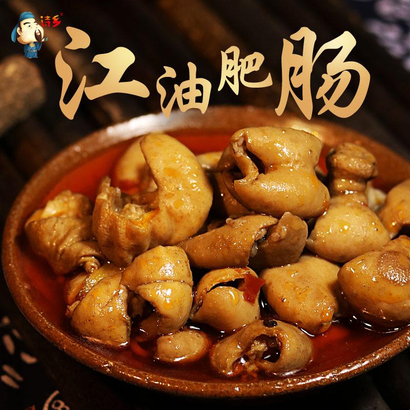 四川绵阳江油肥肠特产地方特产罐头装江油特色休闲美食地方名小吃